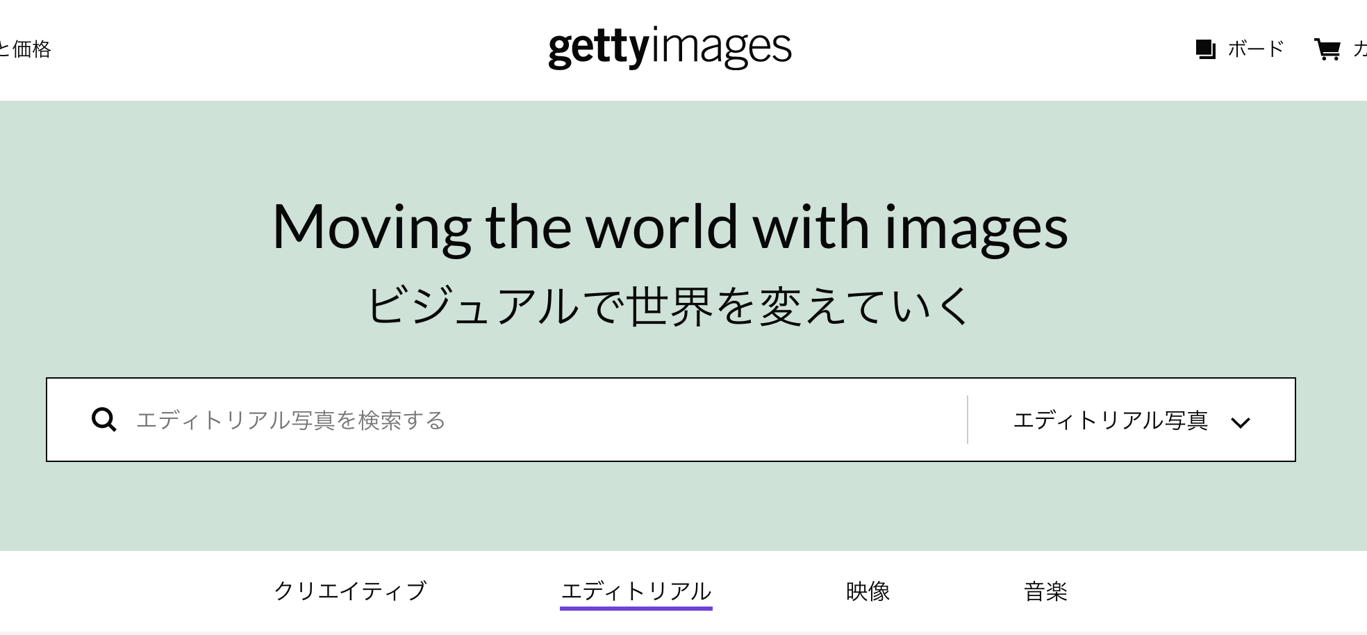 Getty Imagesホームページ