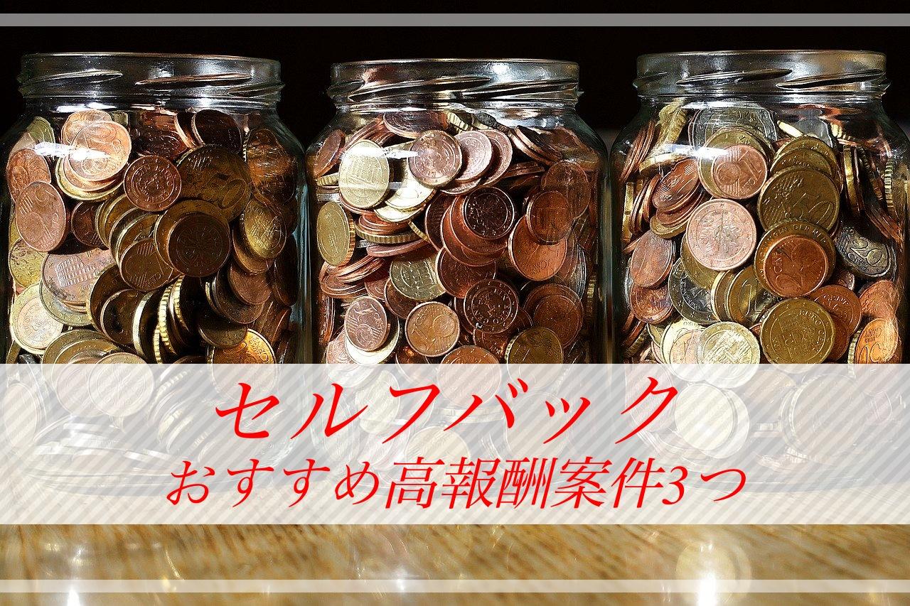 セルフバックで5万稼げるおすすめ案件3つ【最短当日報酬GET!】