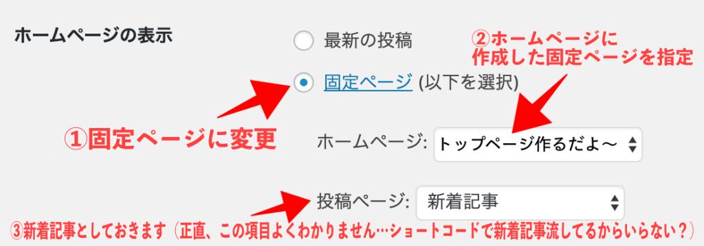 STEP3:ワードプレス表示設定から新しい固定ページを適用