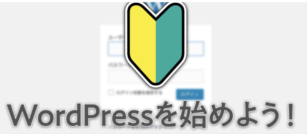 WordPress初心者が有料テーマから入るべき理由
