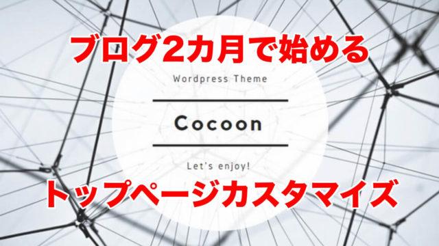 Cocoonトップページのカスタマイズ【3ステップでサイト型】
