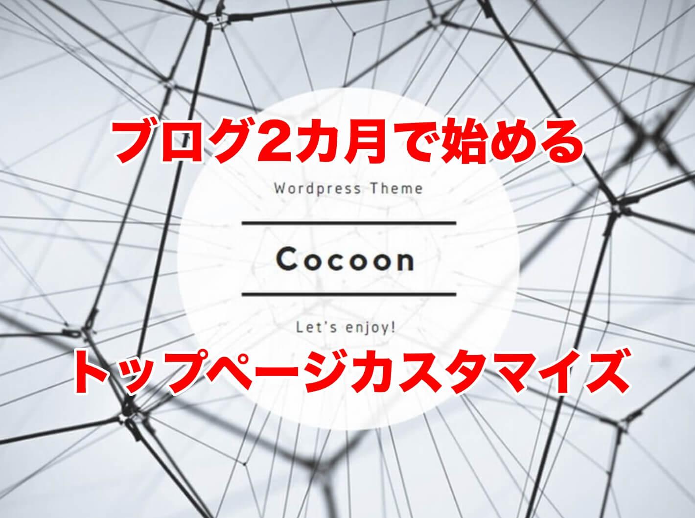 Cocoonトップページカスタマイズ