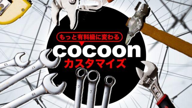 Cocoonをゴリゴリとイジる【カスタマイズまとめ】