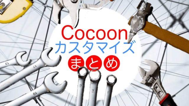 Cocoonカスタマイズ【まとめ】