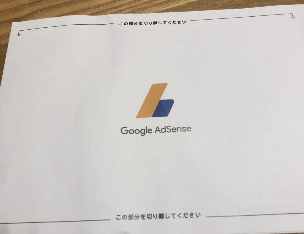 Googleアドセンス封筒