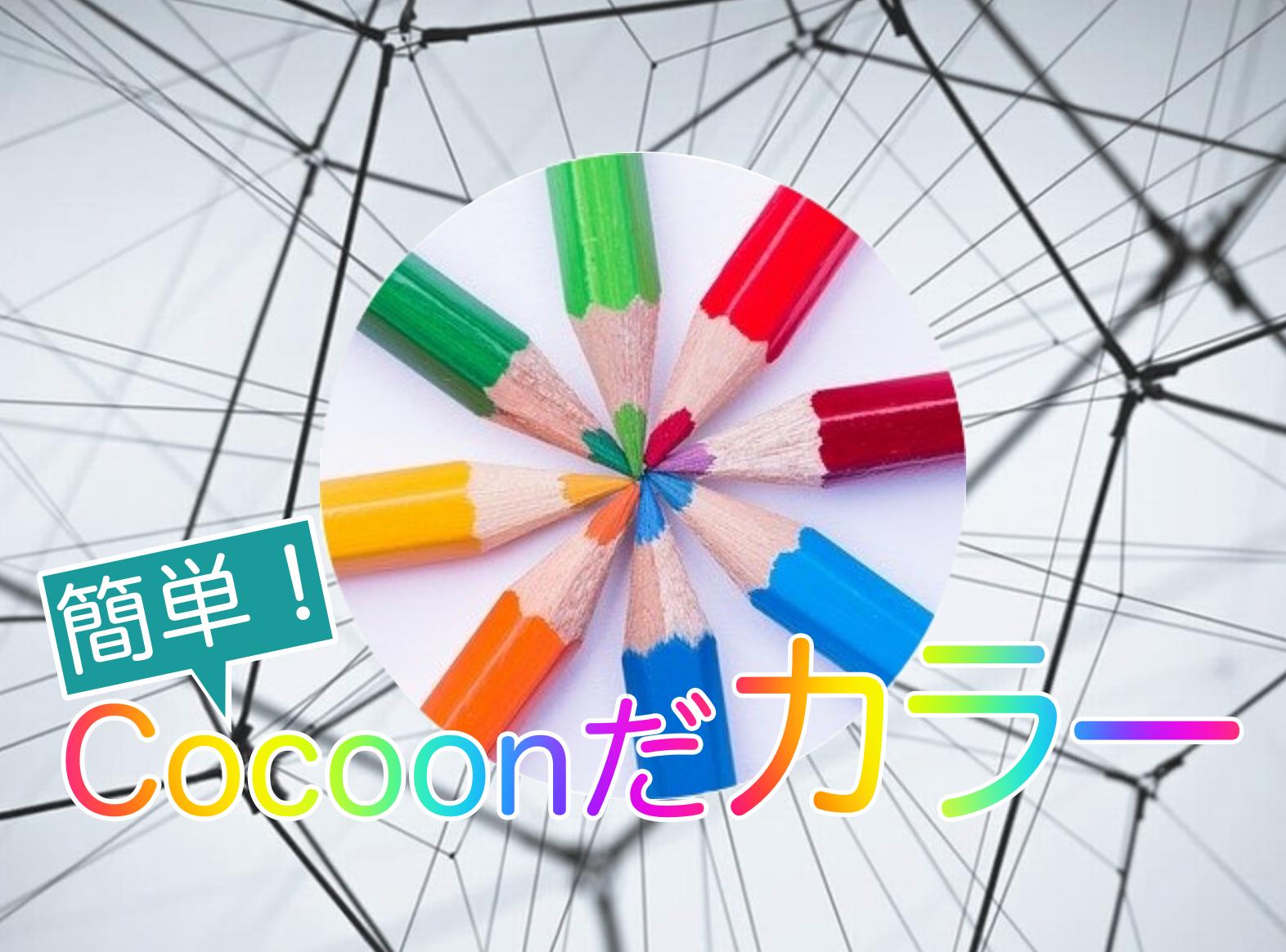 【Cocoon】カラーパレットに好きな色を追加する