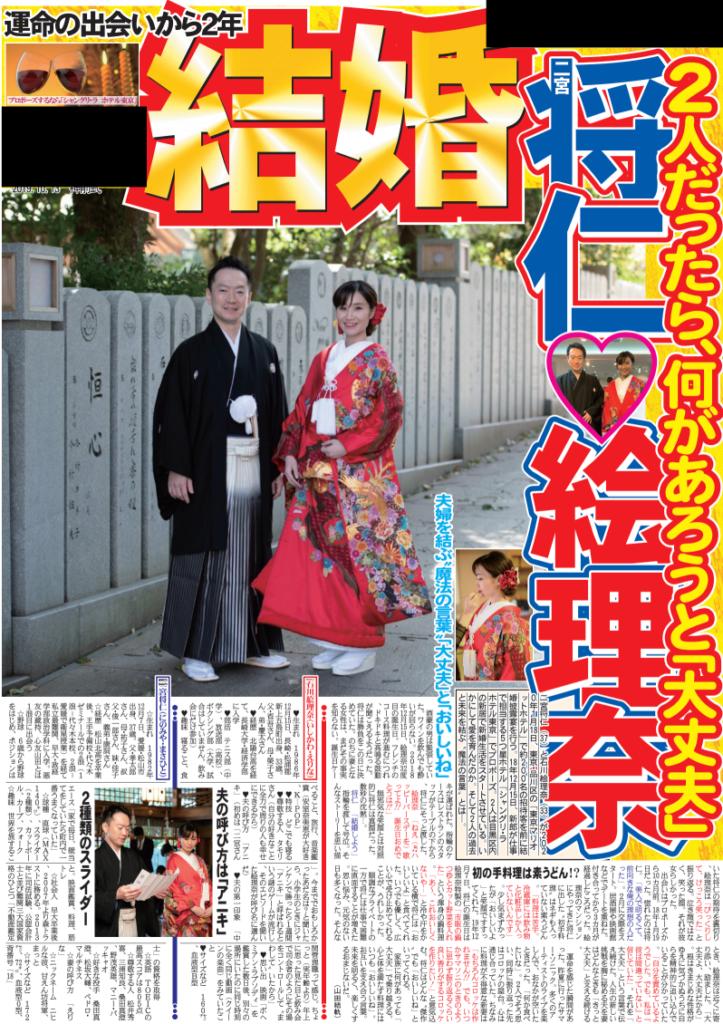 結婚新聞1