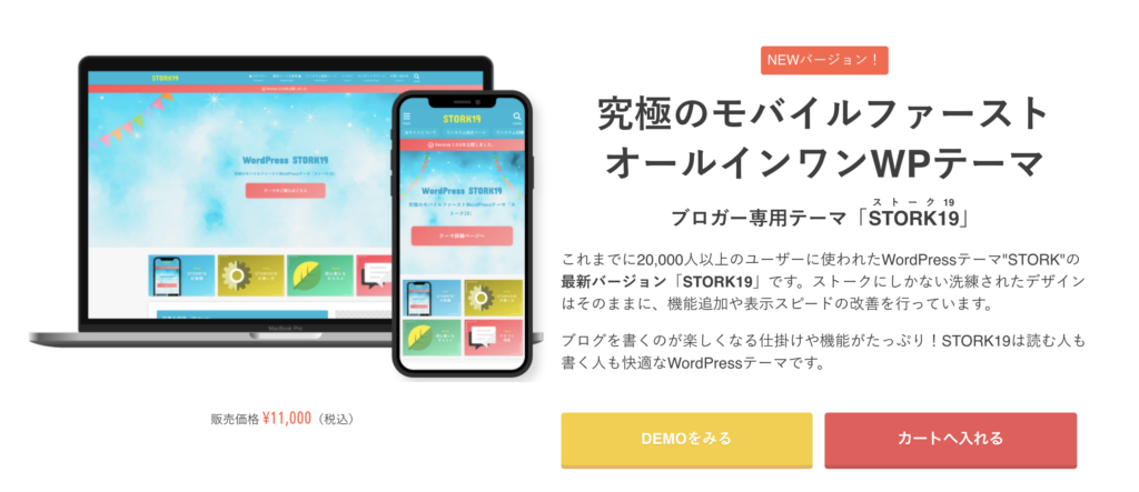 WordPressおすすめ有料テーマ5選:①STORK19