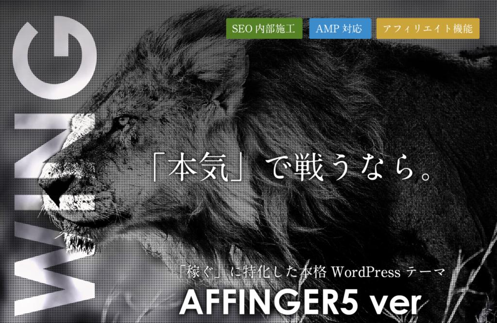 WordPressおすすめ有料テーマ:②AFFINGER5