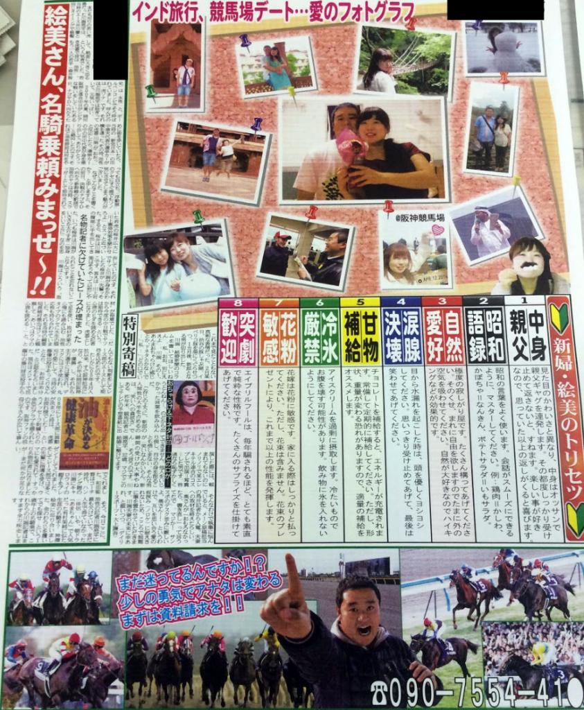 結婚新聞2