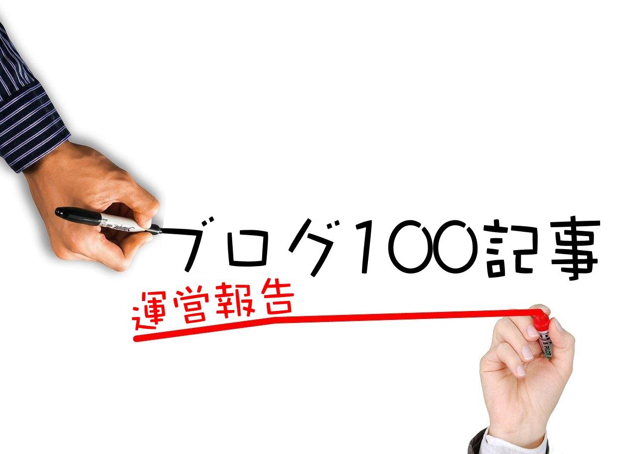 ブログ100記事運営報告