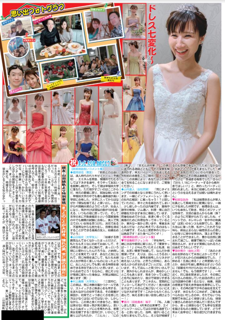 結婚新聞3
