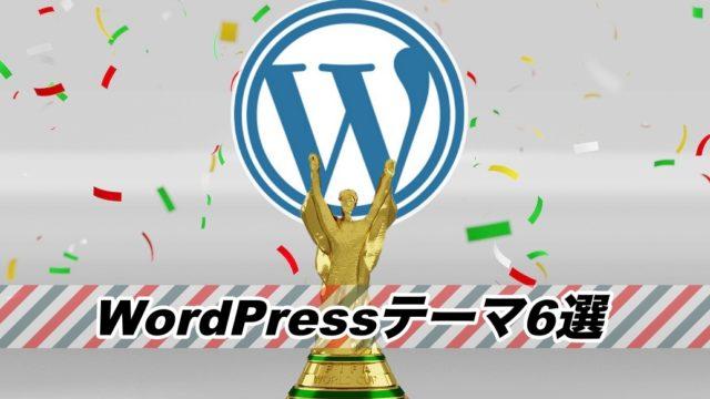 【初ブログ向け】WordPressおすすめテーマ6選【無料あり】