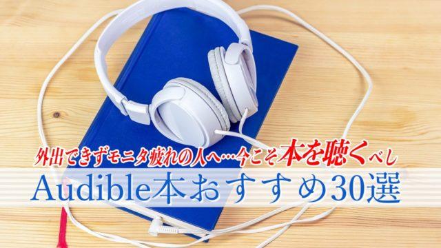 【最新】Audible(オーディブル)おすすめ本30選【目に休息を】