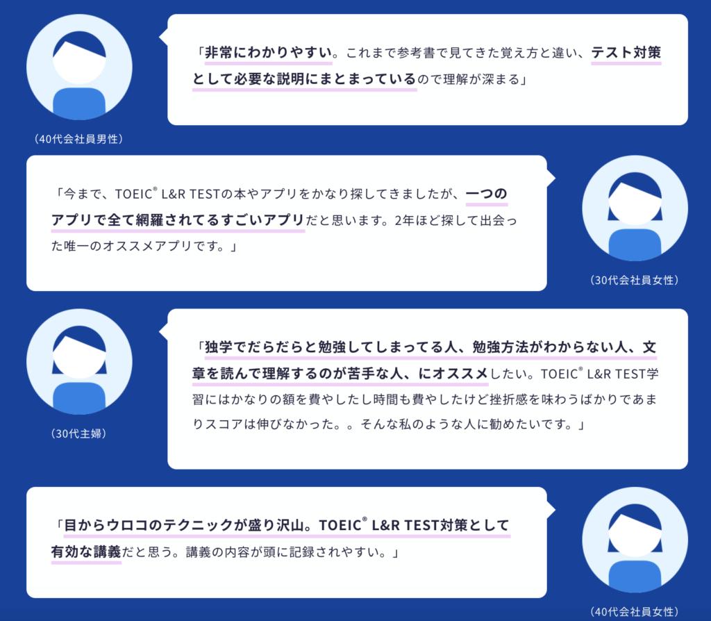 スタサプホームページ・口コミ