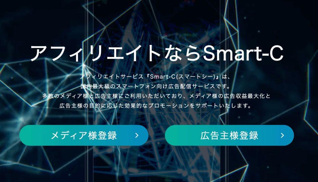 【番外】アプリに強いアフィリエイトASPはSmart-C