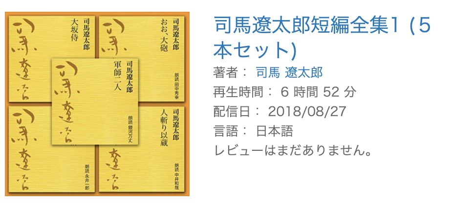 Audibleのおすすめ小説⑨:司馬遼太郎短編全集 (5本セット)
