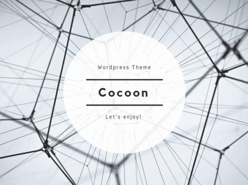 WordPressおすすめテーマ⑥:Cocoon