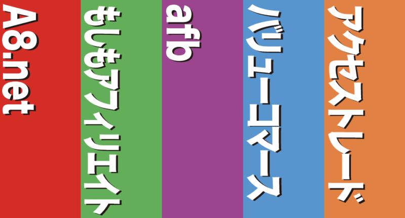 セルフバックのおすすめサイト5つ【ASP】