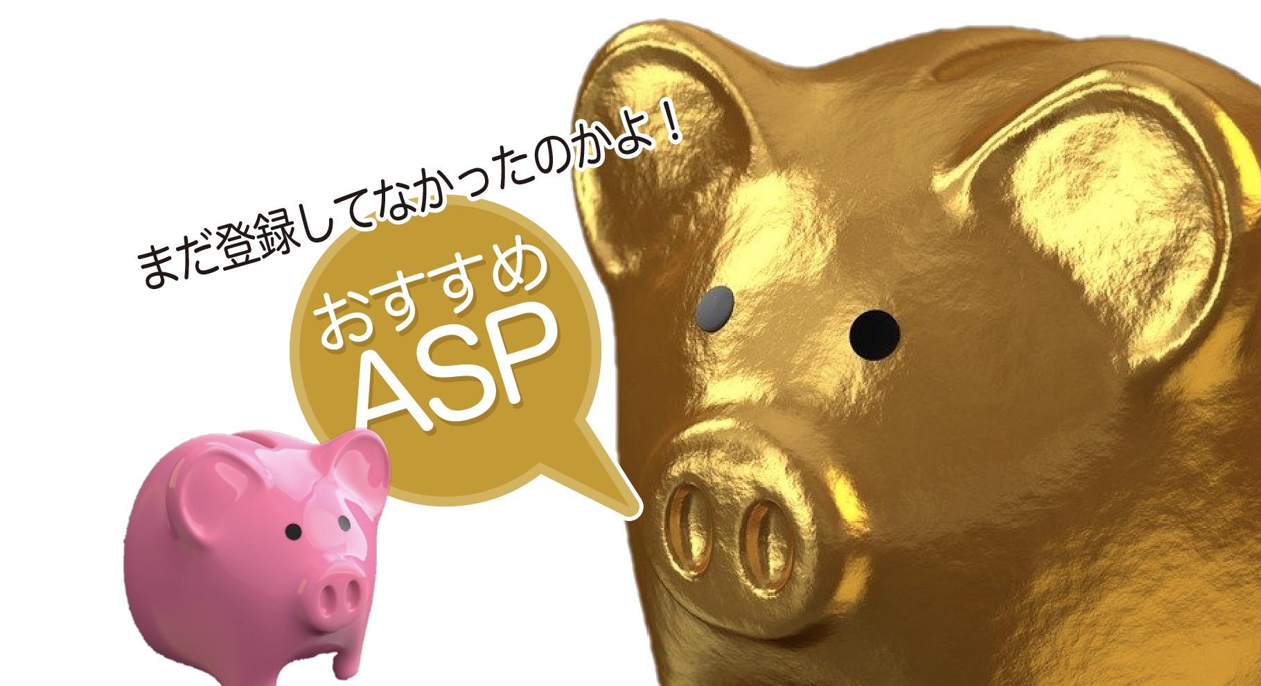 【20年8月最新】アフィリエイトASPおすすめ7社【登録必須】