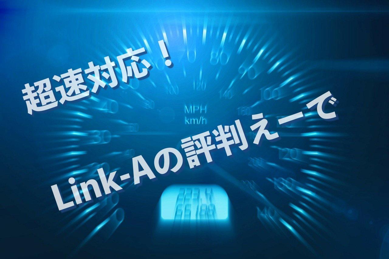 Link-A(リンクエー)の評判・口コミは?【吉◯家級の速さに感激した】