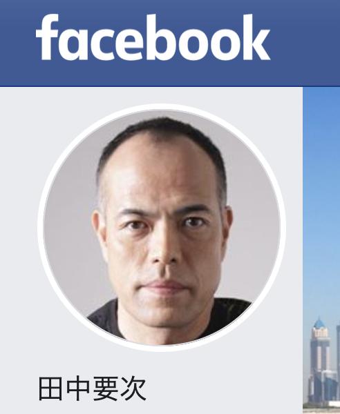 田中要次フェイスブック写真