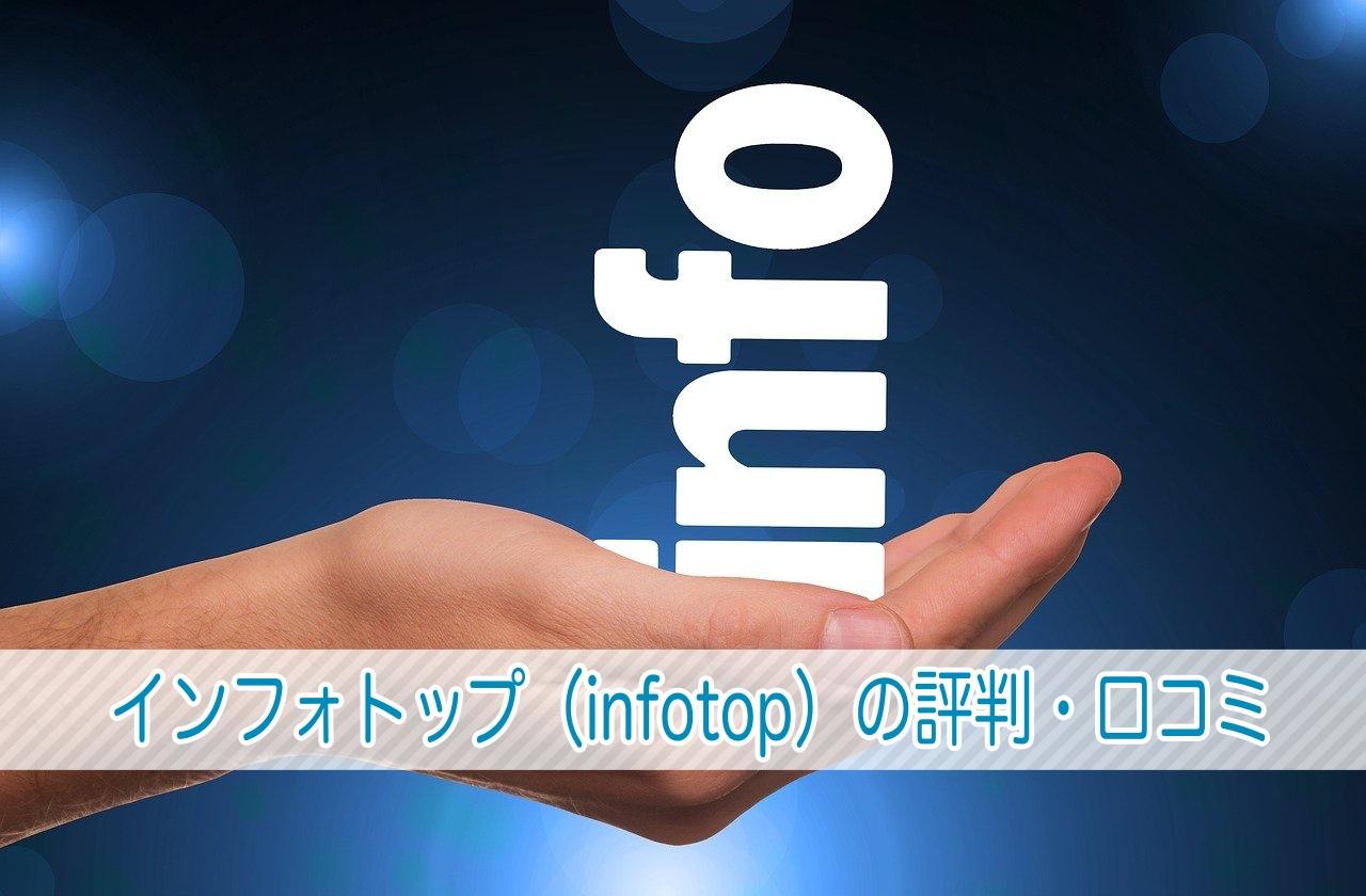 インフォトップ(infotop)の評判・口コミアイキャッチ