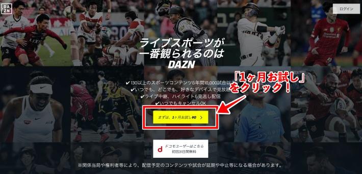 DAZN(ダゾーン)公式ページで『1ヶ月お試し0¥』をクリック