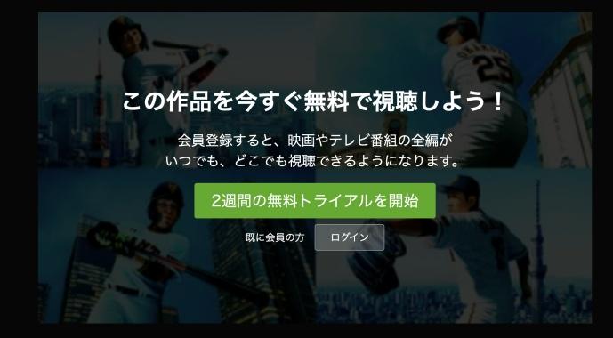 プロ野球ライブ配信を無料で見る、試す!:④Hulu