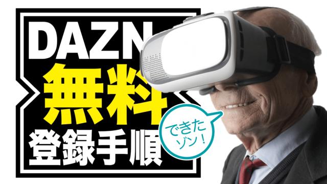 DAZN(ダゾーン)の登録・契約方法を解説【これだけ読めばOK!】