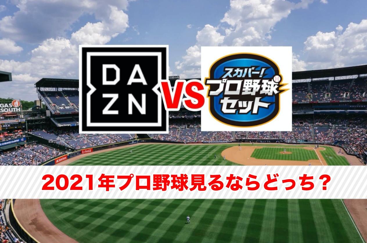 2021年プロ野球見るならDAZN?スカパー?