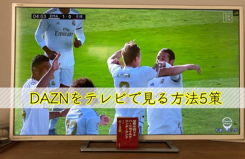 DAZN テレビで見る方法【簡単&手軽基準で5策紹介】