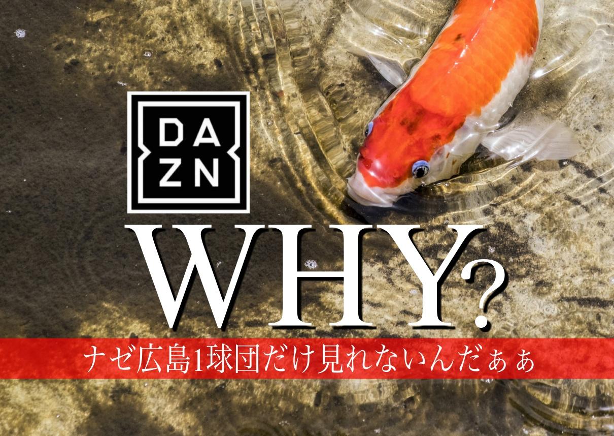 【摩訶不思議】DAZNで広島戦が見れないのはナゼ?【視聴法も紹介します】アイキャッチ