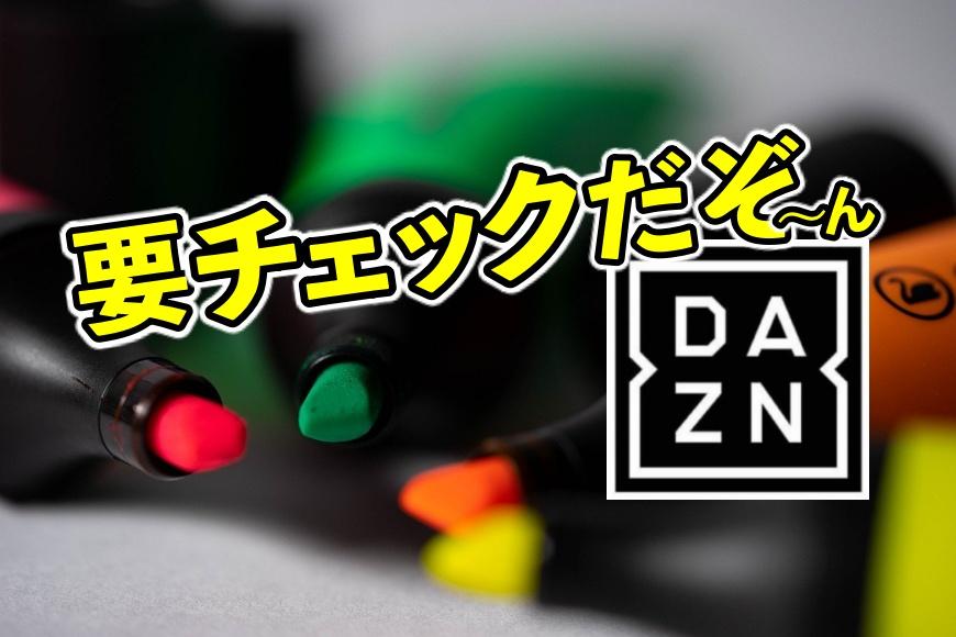 DAZN(ダゾーン)お試し期間のチェックリスト3つ【無料リピート法もある】アイキャッチ