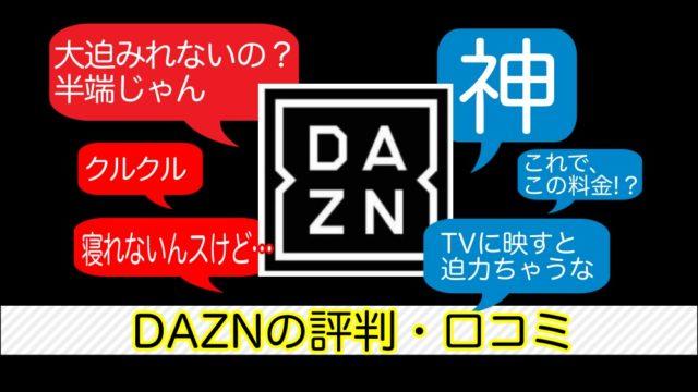 【20年7月最新】DAZN(ダゾーン)の評判・口コミは?【メリット・デメリットも解説】