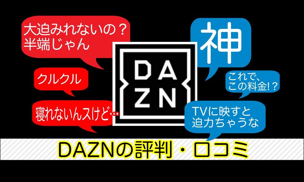 【20年6月最新】DAZN(ダゾーン)の評判・口コミは?【デメリット3つも解説】