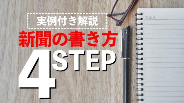 新聞記事の書き方4ステップ【実例付きで解説します】アイキャッチ