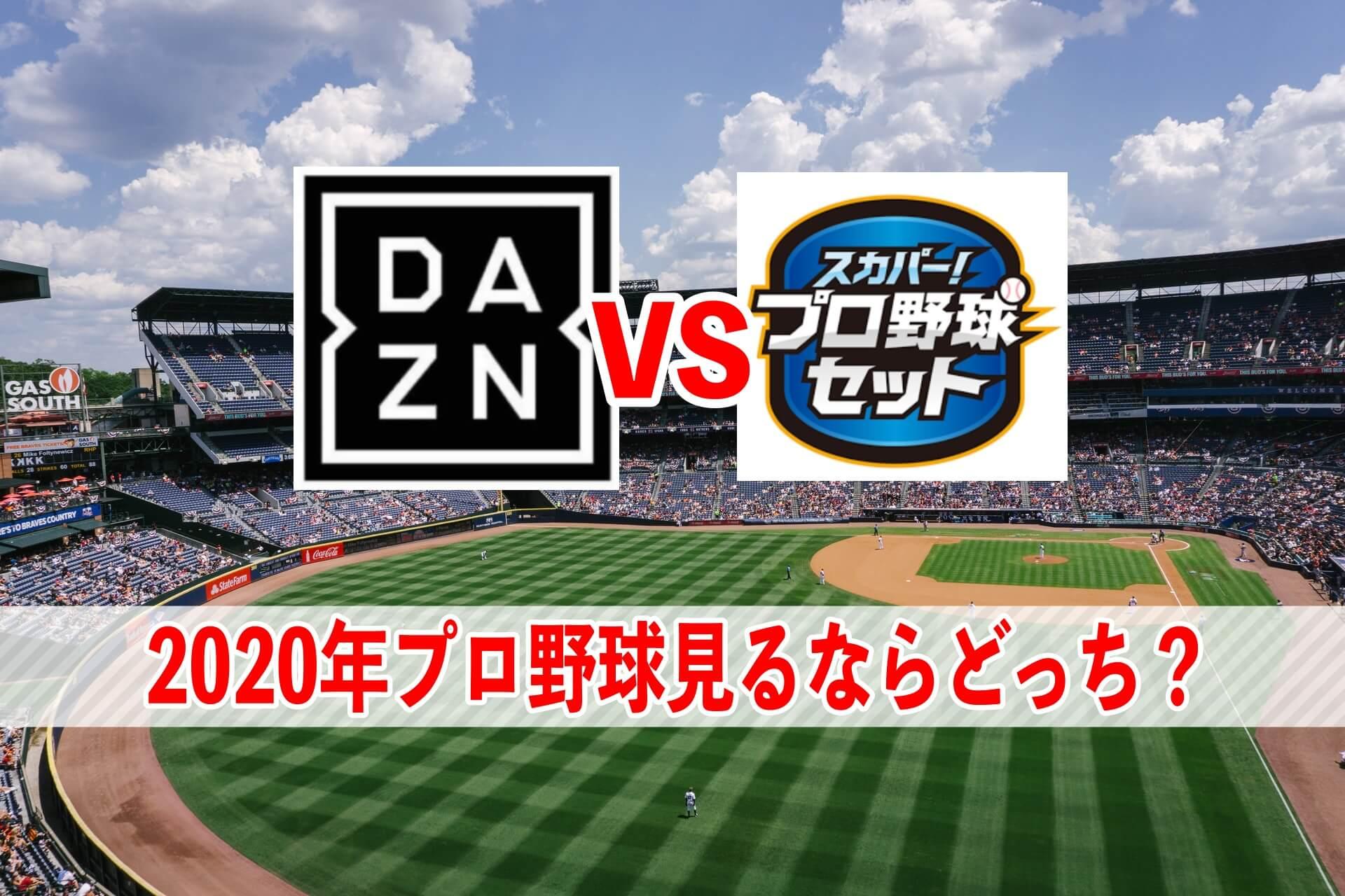 プロ野球(2020年)見るならDAZN?スカパー?【元スポ新聞記者が解説】
