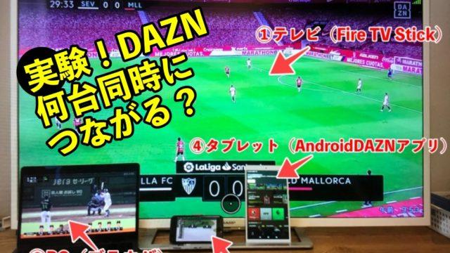 【実験】DAZNは何台まで同時視聴できるのか?【端末4台つなげてみた】