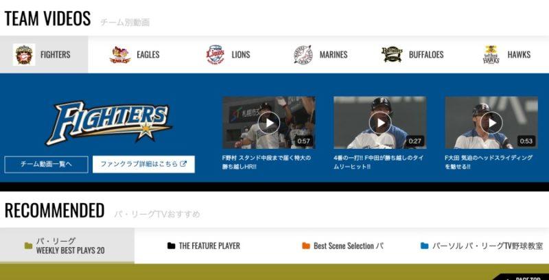 上記以外にプロ野球ライブ配信を無料で見る方法