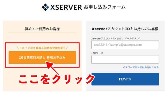 エックスサーバーホームページ申し込み画面
