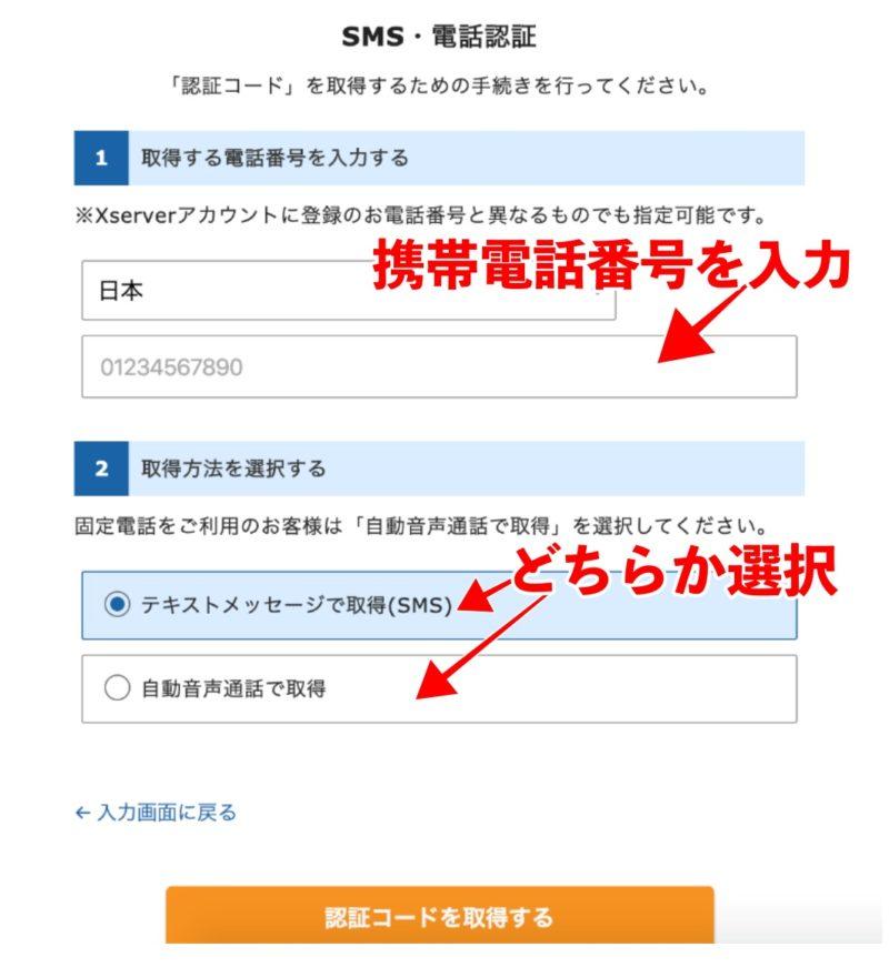 SMS・電話認証をする画像