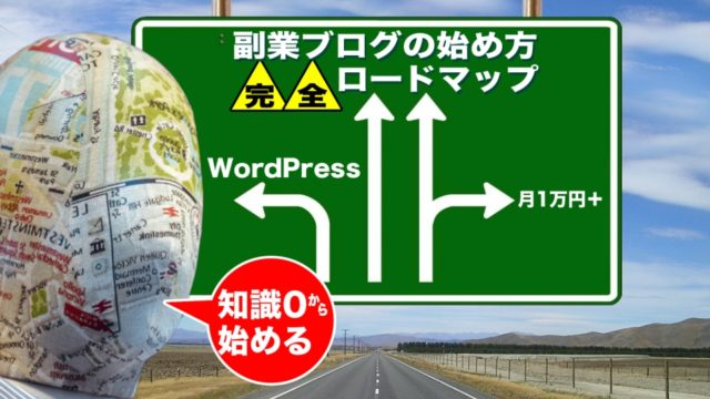 知識0からの副業ブログ始め方【月1万円プラスへの完全ロードマップ】