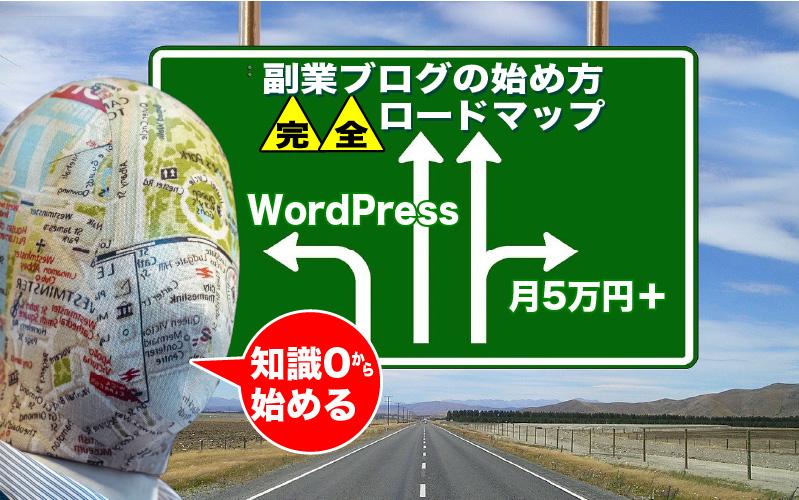 副業ブログの始め方ロードマップ画像