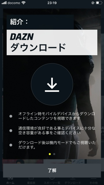 DAZNダウンロード画面1