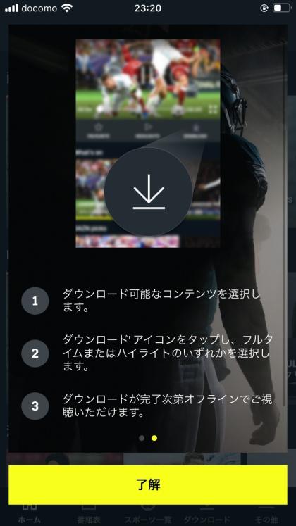 DAZNダウンロード画面2