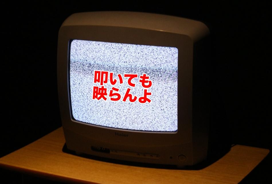 【消滅】サッカー・チャンピオンズリーグのテレビ地上波【見るなら一択】