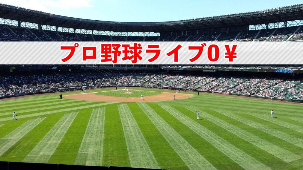 プロ野球ライブ配信を無料で見る!試す!【期間別に紹介】