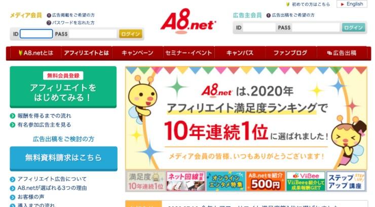 A8.netホームページ画面