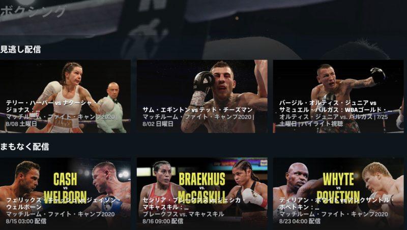 DAZNボクシング